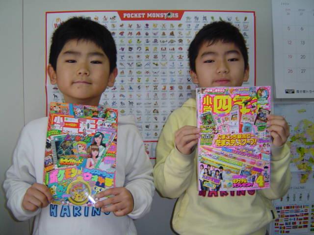 小学生学年雑誌