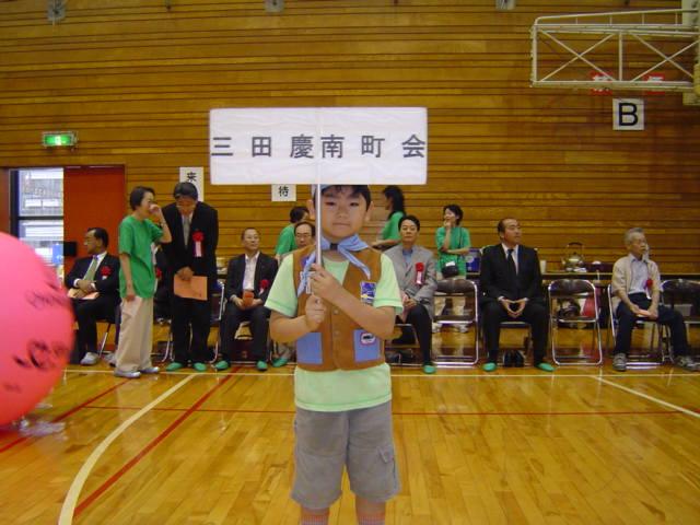 三田慶南町会のプラカード