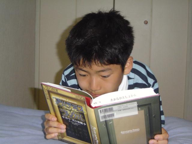 アルテミス・ファウルを読むおにいちゃん