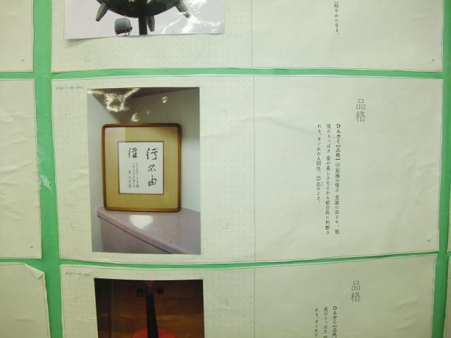 中学1年生の展示でおにいちゃんの作品