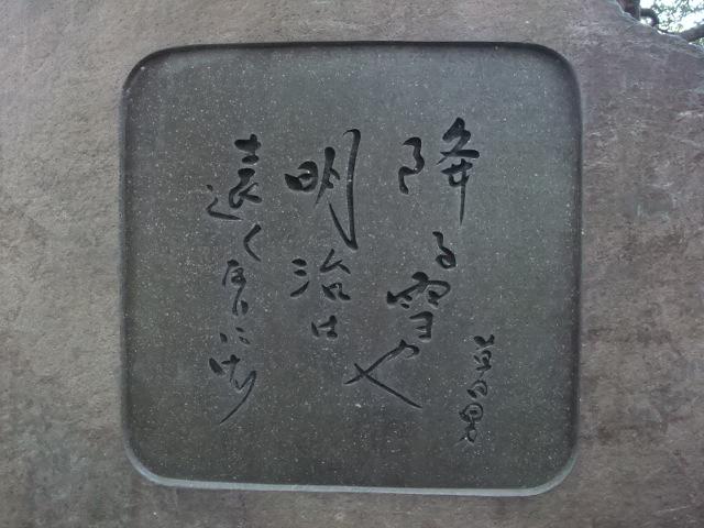 中村草田男の句碑