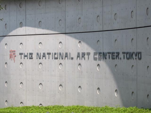 国立新美術館の青山側出口