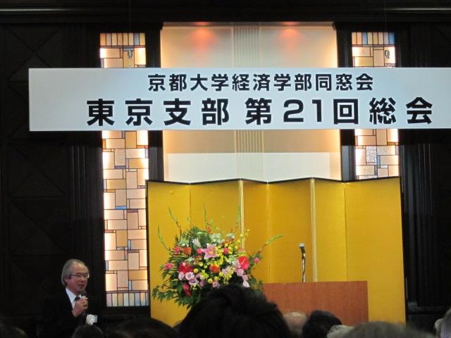 京都大学経済学部同窓会東京支部総会にて挨拶する田中学部長