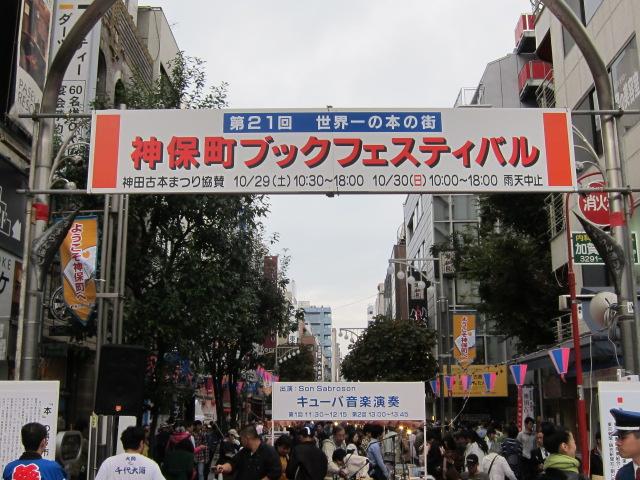 第52回 東京名物神田古本まつり