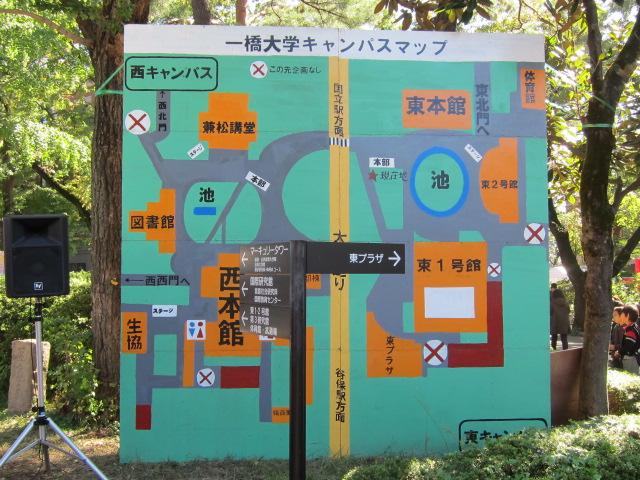 一橋大学キャンパスマップ