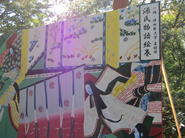 一橋・津田塾大学美術部の立て看板